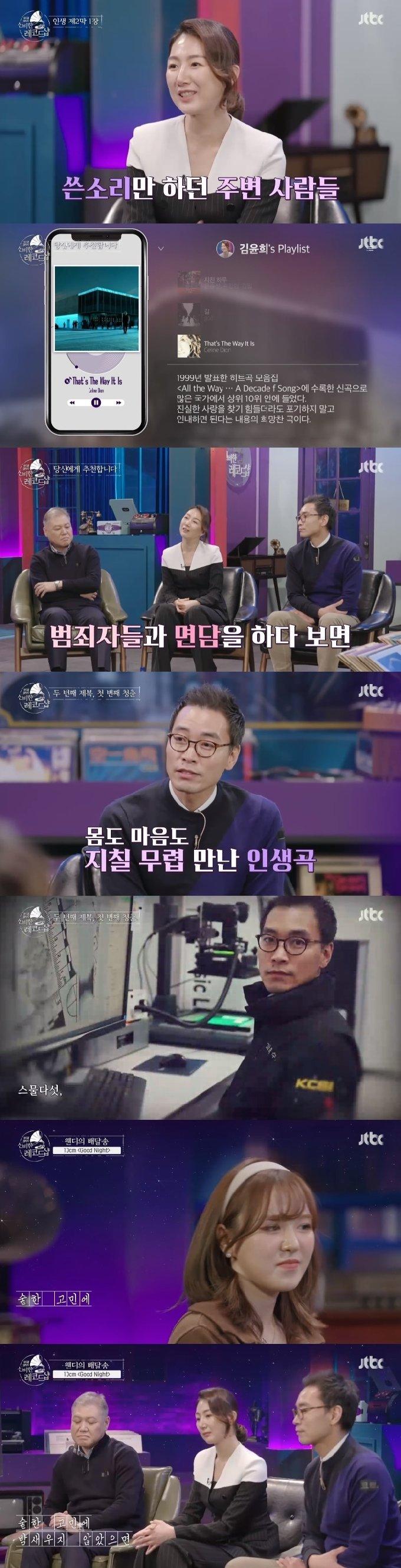 JTBC '신비한 레코드샵' 캡처 © 뉴스1