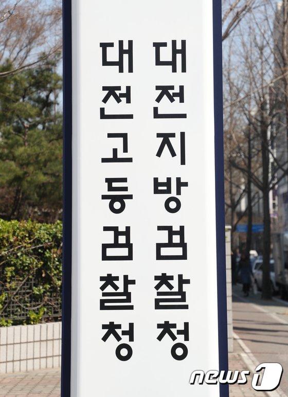 대전지방검찰청 © 뉴스1