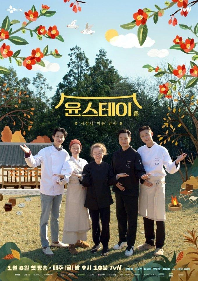 tvN '윤스테이' © 뉴스1