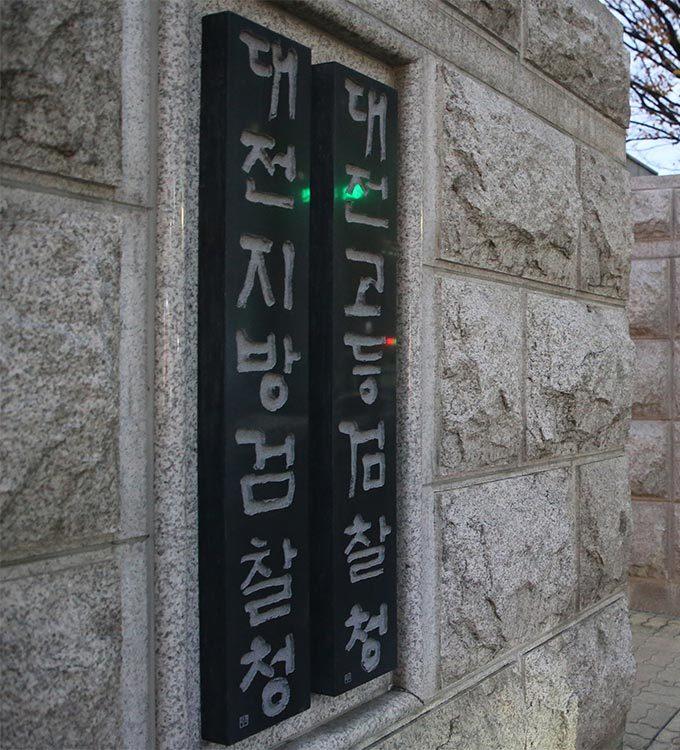 대전지방검찰청/사진=뉴스1