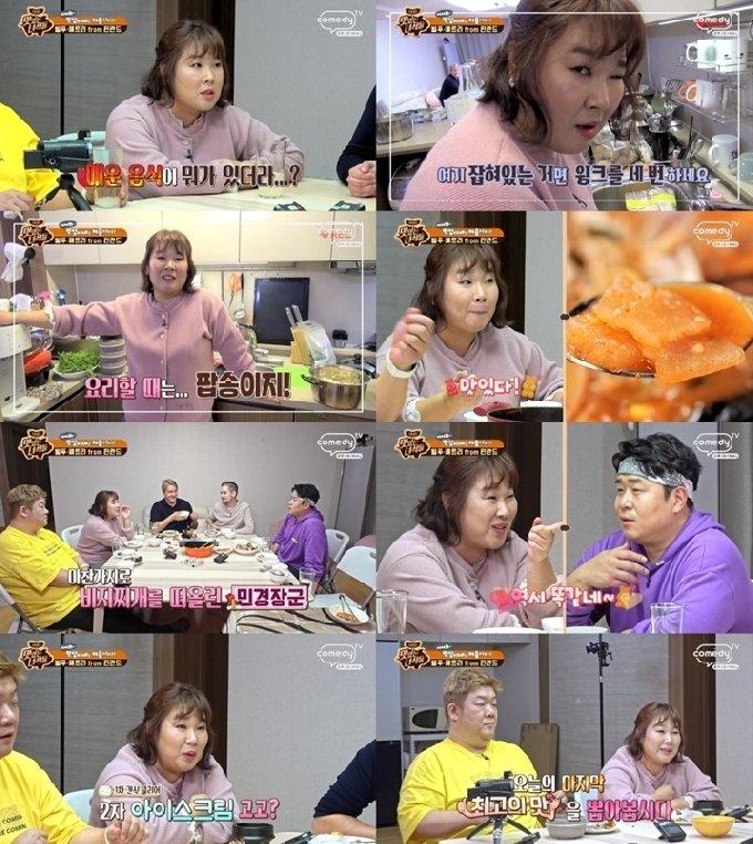 코미디TV '맛있는 녀석들' © 뉴스1