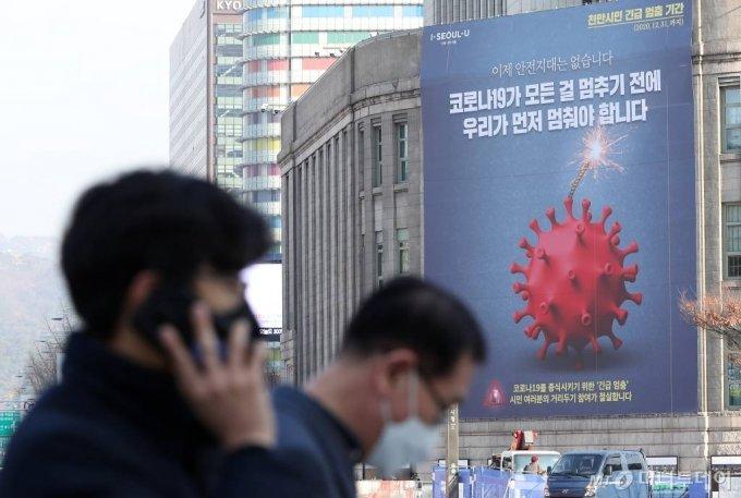 25일 서울 중구 시청도서관 외벽에 코로나19 확산세를 막기 위한 '천만시민 긴급 멈춤 기간'을 알리는 현수막이 설치되어 있다. / 사진=김휘선 기자 hwijpg@