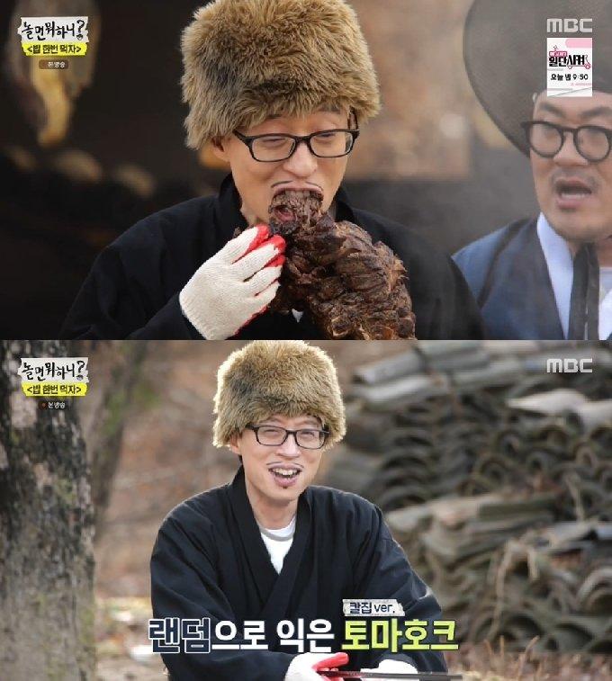 MBC '놀면 뭐하니?' 방송 화면 갈무리 © 뉴스1