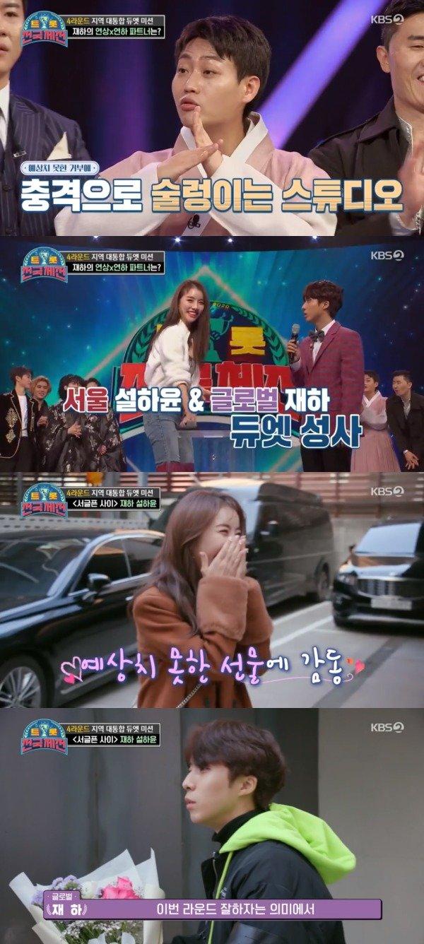 KBS 2TV '트롯 전국체전' 방송 화면 캡처 © 뉴스1