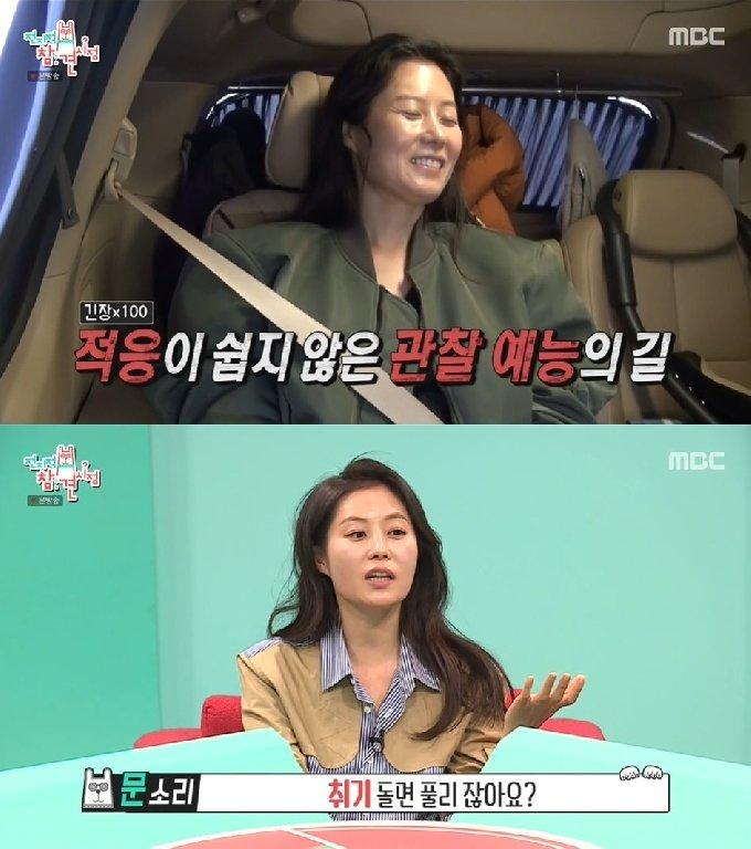 MBC '전지적 참견 시점' 방송 화면 갈무리 © 뉴스1