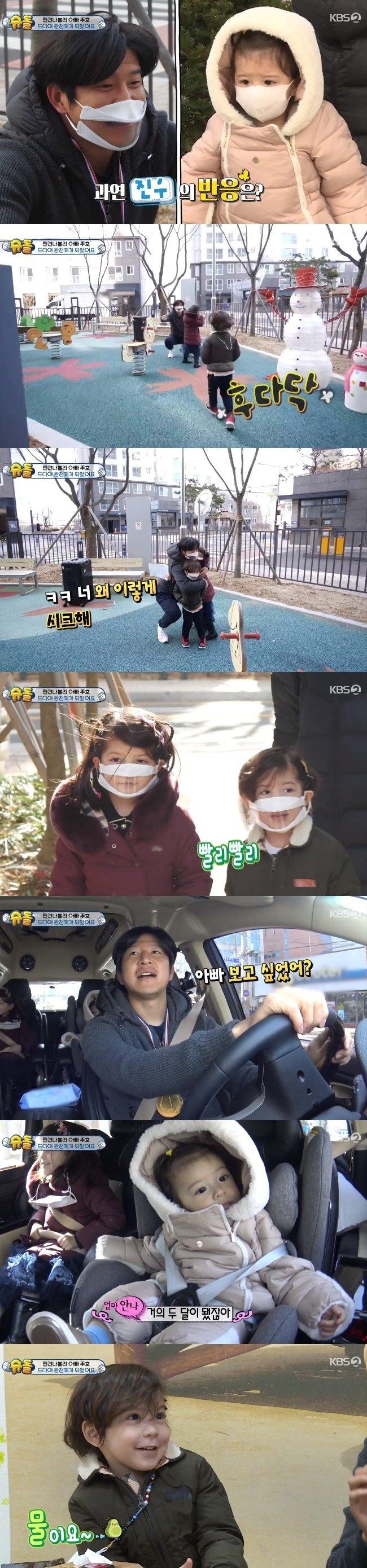 KBS 캡처 © 뉴스1