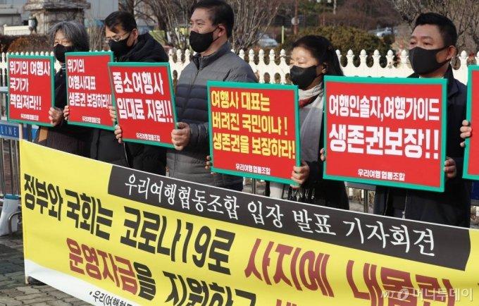 우리여행협동조합 소속 관계자들이 25일 서울 여의도 국회 앞에서 여행업계의 생존권 보장을 위한 운영자금 지원 촉구 기자회견을 하고 있다. / 사진=이기범 기자 leekb@