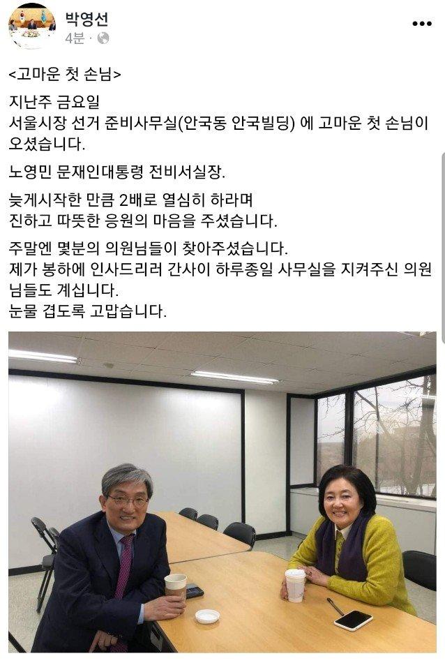 /사진=박영선 전 장관 페이스북 캡처