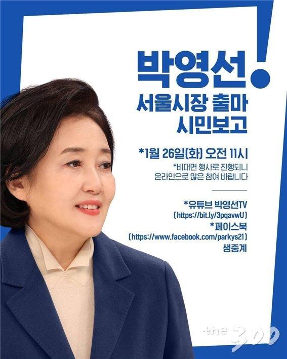 /사진제공=박영선 전 장관 측