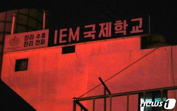 대전 중구에 있는 비인가 대안학교인 IEM국제학교. 2021.1.25/뉴스1 © News1 김기태 기자