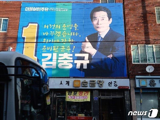 더불어민주당 김충규 전 남해지방해경청장이 예비후보 등록 후 선거사무실을 개소했다© 뉴스1