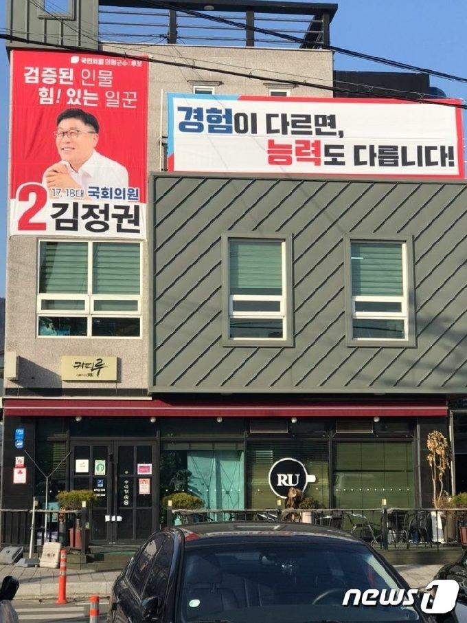 국민의힘 김정권 전 국회의원이 예비후보 등록 후 선거사무실을 개소했다© 뉴스1
