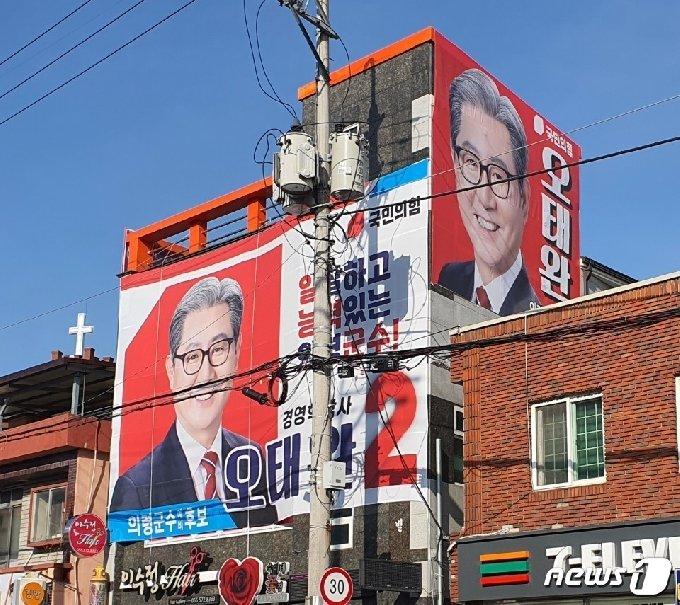 오태완 현 중앙위 지방행정특보단장이 예비후보 등록 후 선거사무실을 개소했다© 뉴스1