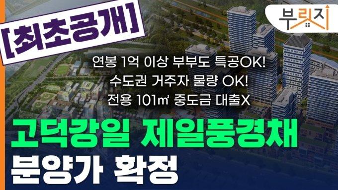 [부릿지]'올해 첫 서울 로또' 고덕강일 제일풍경채 분양가 최초공개