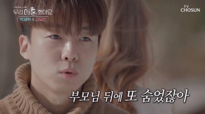 """6개월만에 '이혼' 박세혁·김유민…""""결혼식날에도 싸웠다"""""""