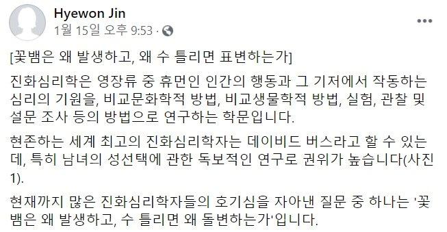 /사진=진혜원 서울동부지검 부부장검사 페이스북