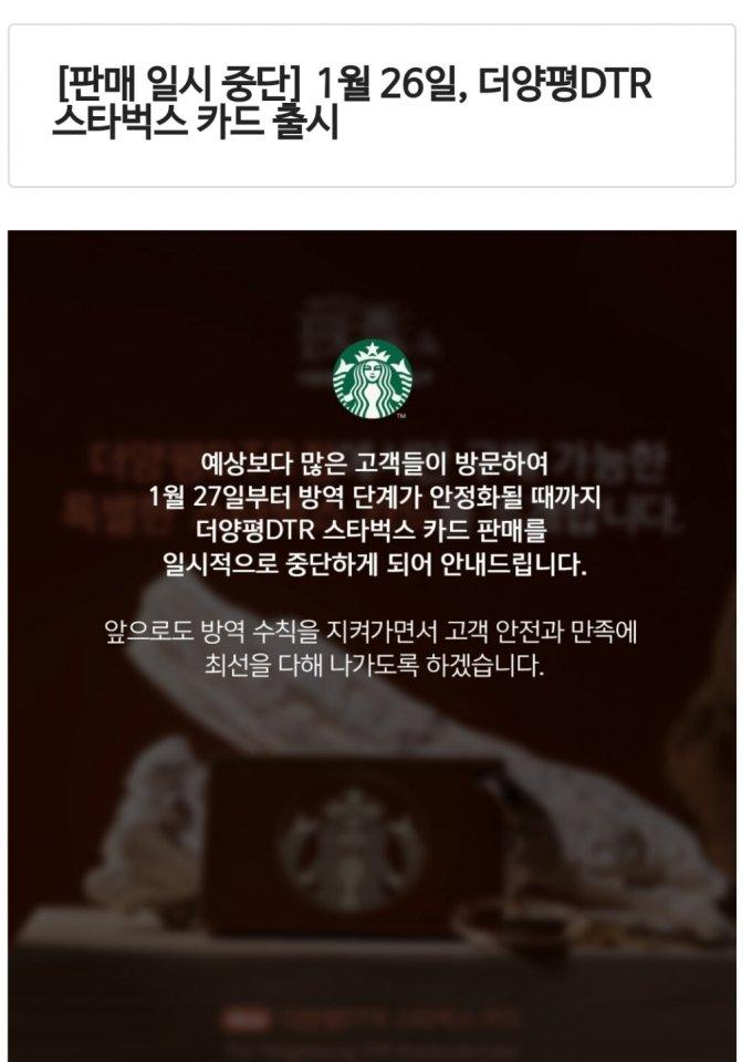 '밤샘 줄' 등장한 '스타벅스 더양평DTR카드', 하루만에 판매중단