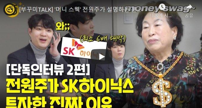 '주식 고수' 전원주가 SK하이닉스 투자한 진짜 이유 [부꾸미TALK]
