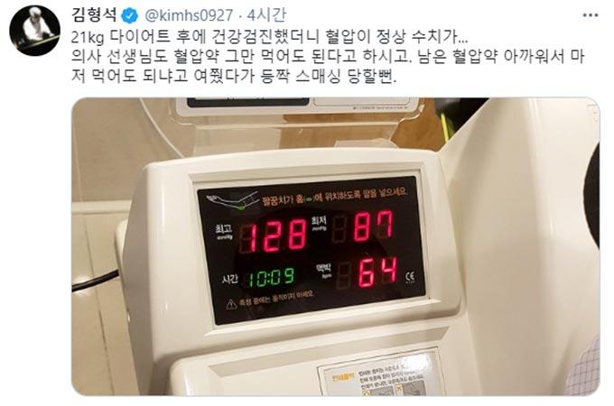 작곡가 김형석/사진=김형석 트위터
