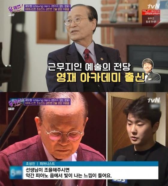 /사진=tvN '유 퀴즈 온 더 블락' 방송화면