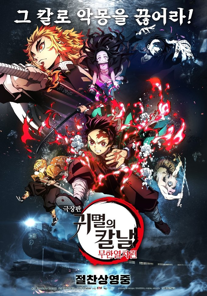 '극장판 귀멸의 칼날: 무한열차편' 포스터 © 뉴스1