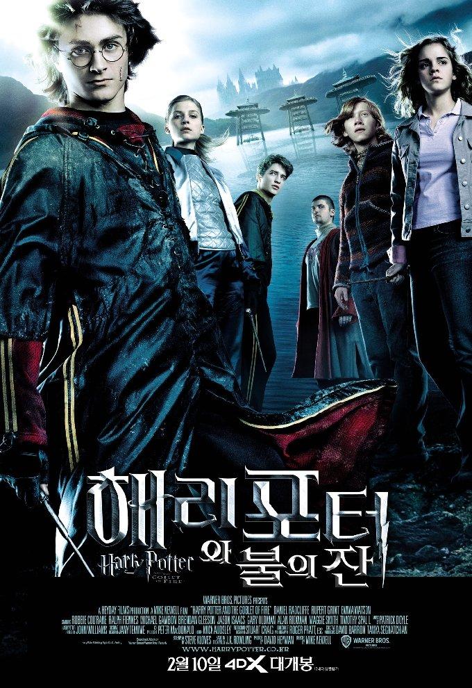 '해리 포터와 불의 잔' 포스터 © 뉴스1
