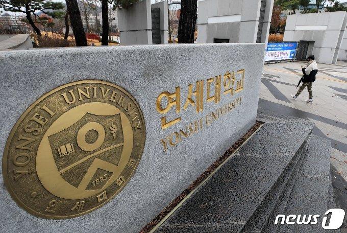 서울 서대문구 연세대 캠퍼스. 2020.11.19/뉴스1 © News1 구윤성 기자