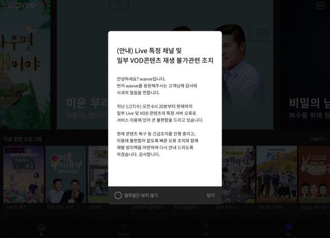 /사진=웨이브 앱 화면.