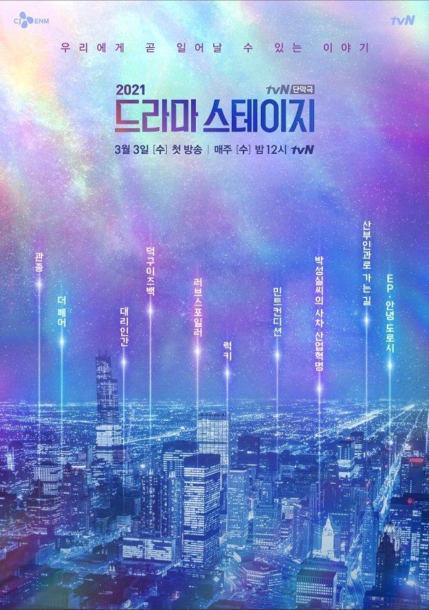 tvN '드라마 스테이지 2021' © 뉴스1
