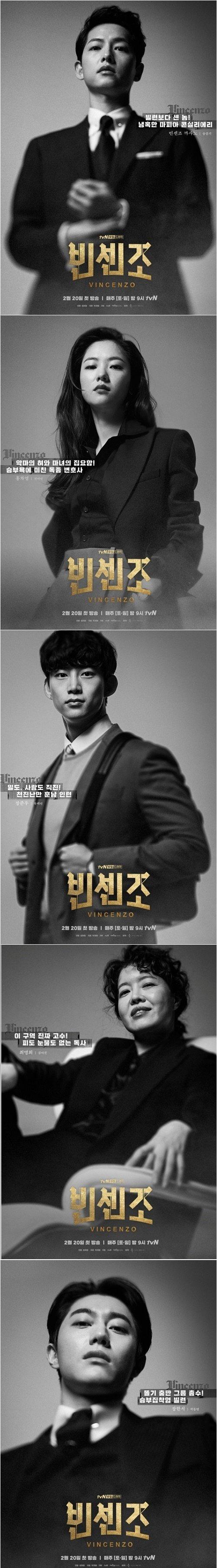 tvN 빈센조 포스터© 뉴스1