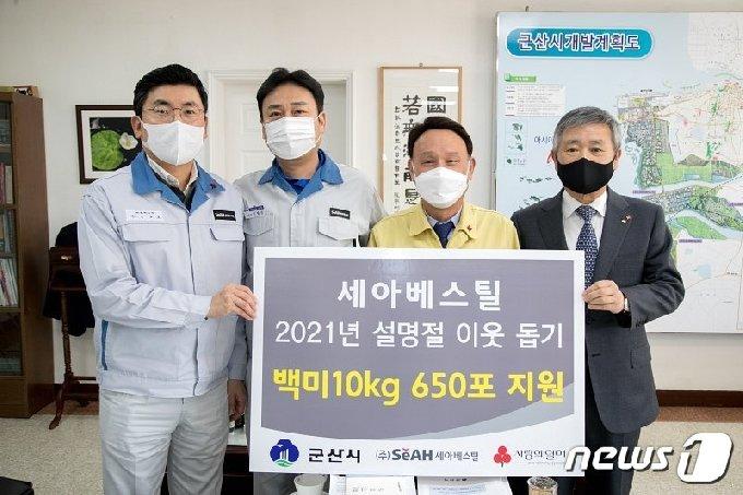 서현승 세아베스틸 노조위원장(사진 왼쪽에서 두번째)이 강임준 군산시장(세번째)에게 백미를 기탁하고 있다.© 뉴스1