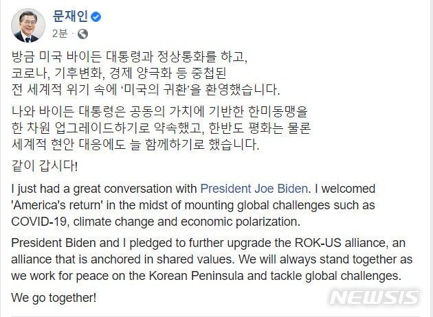 [서울=뉴시스] 문재인 대통령이 4일 조 바이든 미국 대통령과 통화를 한 후 소셜네트워크서비스(SNS)를 통해 메시지를 남겼다. 문 대통령은 '한반도 평화는 물론 세계적 현안 대응에도 늘 함께하기로 했습니다' 등의 내용을 남겼다. (사진=청와대 제공) 2021.02.04. photo@newsis.com