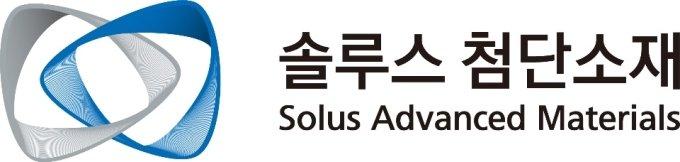 """솔루스첨단소재 작년 영업익 304억…""""올해부터 전지박 매출 본격화"""""""