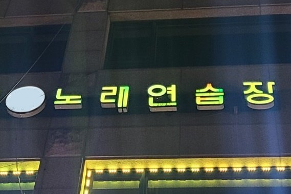 8일 밤 9시 이후 간판을 환하게 켜둔 마포구 노래방/사진=임소연 기자