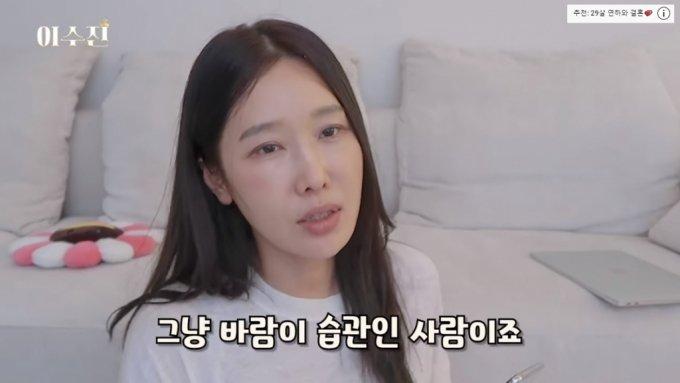 이수진 유튜브 채널 캡처