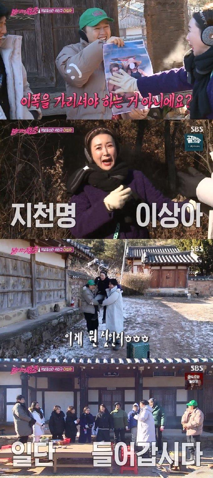 SBS '불타는 청춘' 캡처 © 뉴스1