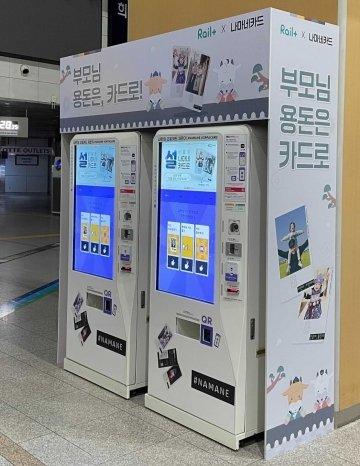 """설 부모님 선물은 가족 사진 담은 '나마네카드'로 """"이벤트 개최"""""""