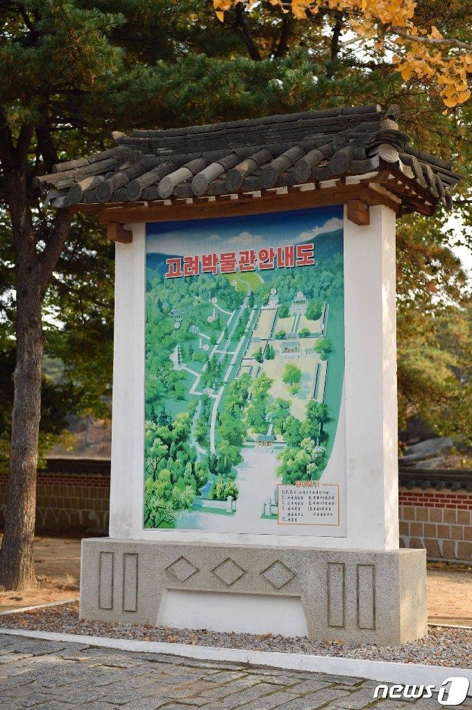 개성 고려성균관 안에 있는 고려박물관 안내도. (미디어한국학 제공) 2021.02.13.© 뉴스1