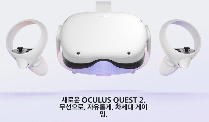 오큘러스 홈페이지 화면 캡처