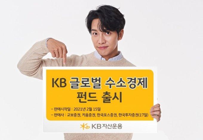 KB자산운용, '글로벌 수소경제 펀드' 출시