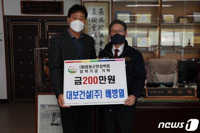 대보건설 배병열 대표(왼쪽)가 장학금을 기탁하고 있다. © 뉴스1