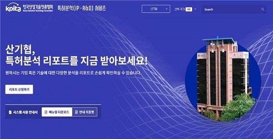 산기협 특허분석서비스 홈페이지 캡쳐
