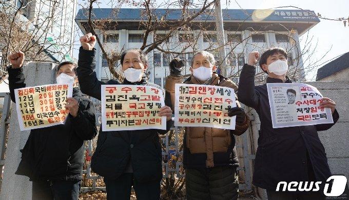 윤영대 투기자본감시센터 대표(왼쪽 두번째)와 회원들이 17일 오후 서울 종로경찰서 앞에서 김진욱 고위공직자범죄수사처(공수처) 처장 청탁금지법 위반 등 고발인 조사에 출석하며 구호를 외치고 있다. 2021.2.17/뉴스1 © News1 이재명 기자