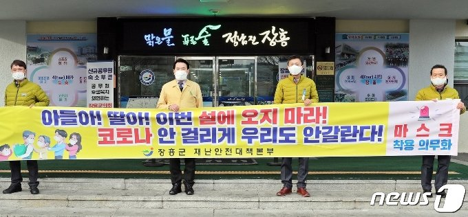 정종순 장흥군수(왼쪽 두번째)가 코로나19 확산 방지를 위해 설 연휴 귀성객 방문 자제 캠페인을 전개하고 있다.(장흥군 제공)/뉴스1
