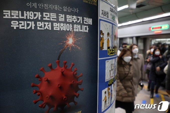 신종 코로나바이러스 감염증(코로나19) 확산을 막기 위한 사회적 거리두기를 강조하는 안내문. 2020.12.8/뉴스1 © News1 황기선 기자