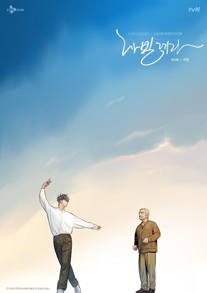 tvN '나빌레라' 포스터© 뉴스1
