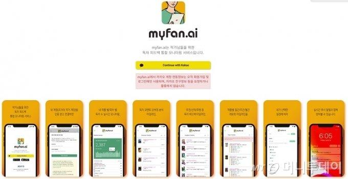 마이펜 에이아이(myfan.ai)/사진제공=(주)브레인콜라