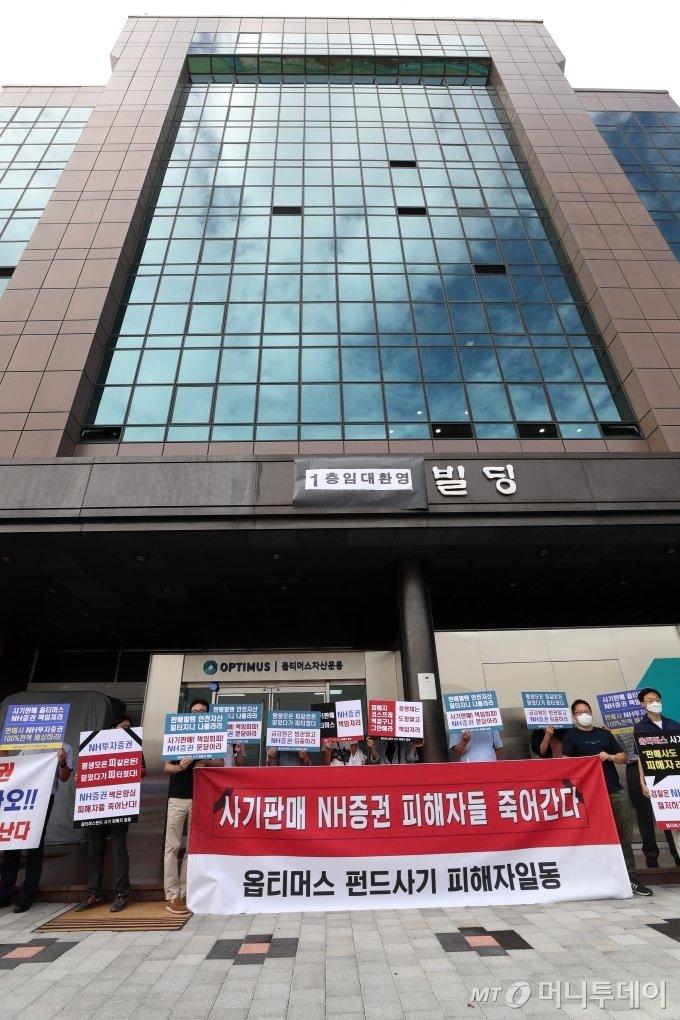 15일 서울 강남구 옵티머스자산운용 사무실 앞에서 옵티머스 사모펀드 피해자들이 투자원금 회수를 호소하며 피켓을 들고 있다. / 사진=이기범 기자 leekb@