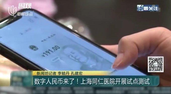 디지털 위안화.(중국 한 방송화면 갈무리)