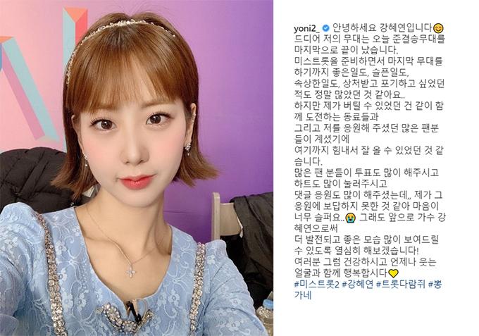 /사진=가수 강혜연 인스타그램